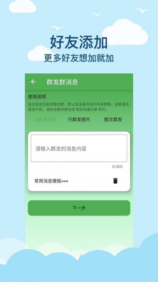 微商清粉app最新版下载