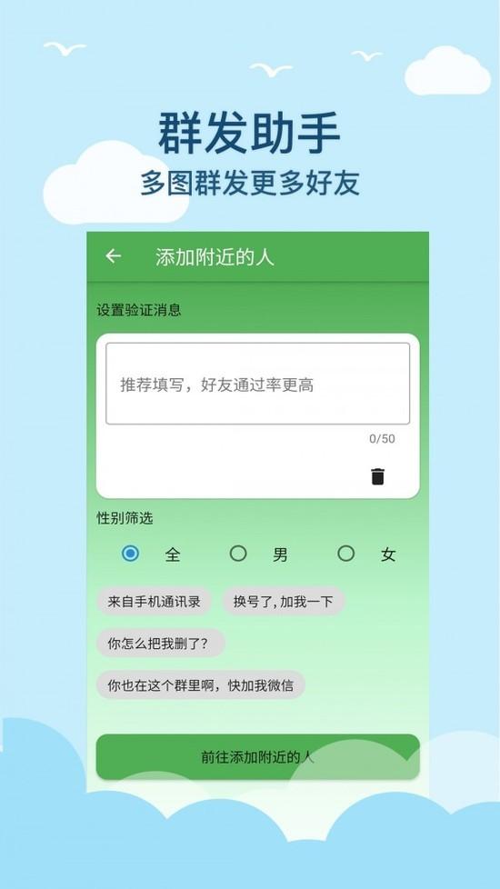 微商清粉app最新版苹果版