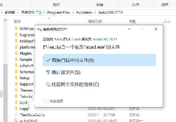 AutoCAD2021破解版下载