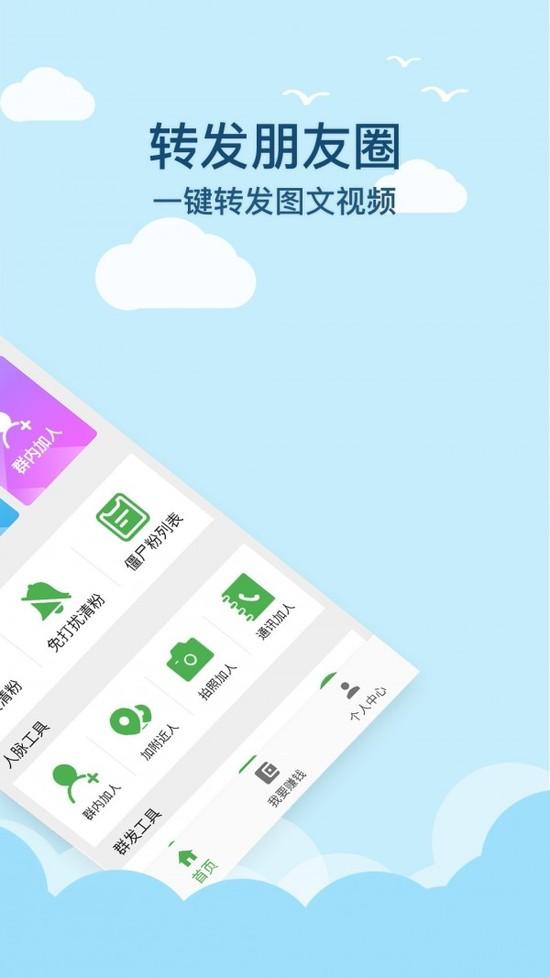 微商清粉app最新版IOS版