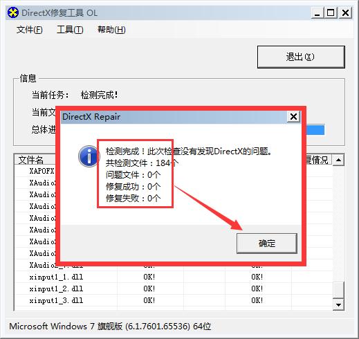 directx修复工具下载