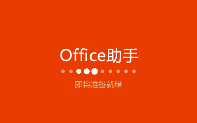 office官方版下载