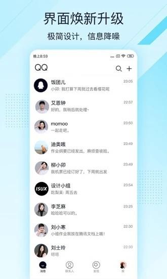 qq轻聊版2020最新版下载