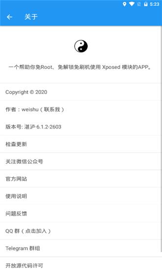xposed官网中文版9.0