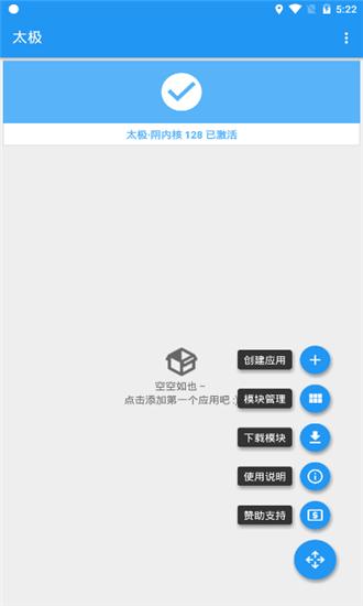 xposed官网中文版