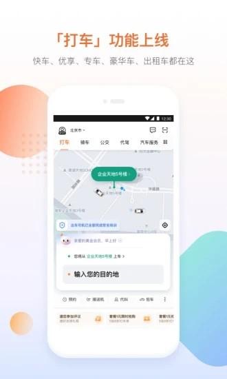 滴滴出行app官方最新版下载
