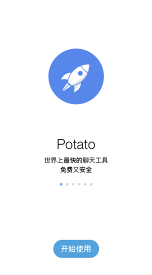 potato官网最新版本下载