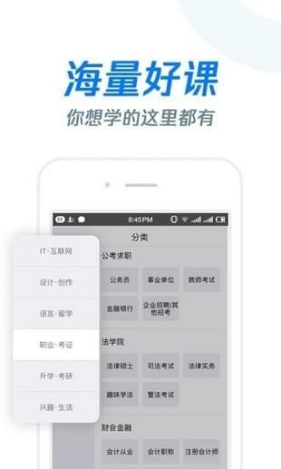 雨课堂手机app官方下载