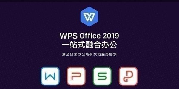 wps2021抢先版电脑版