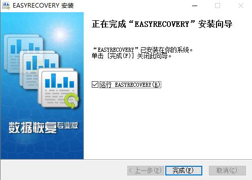 easyrecovery绿色破解版下载