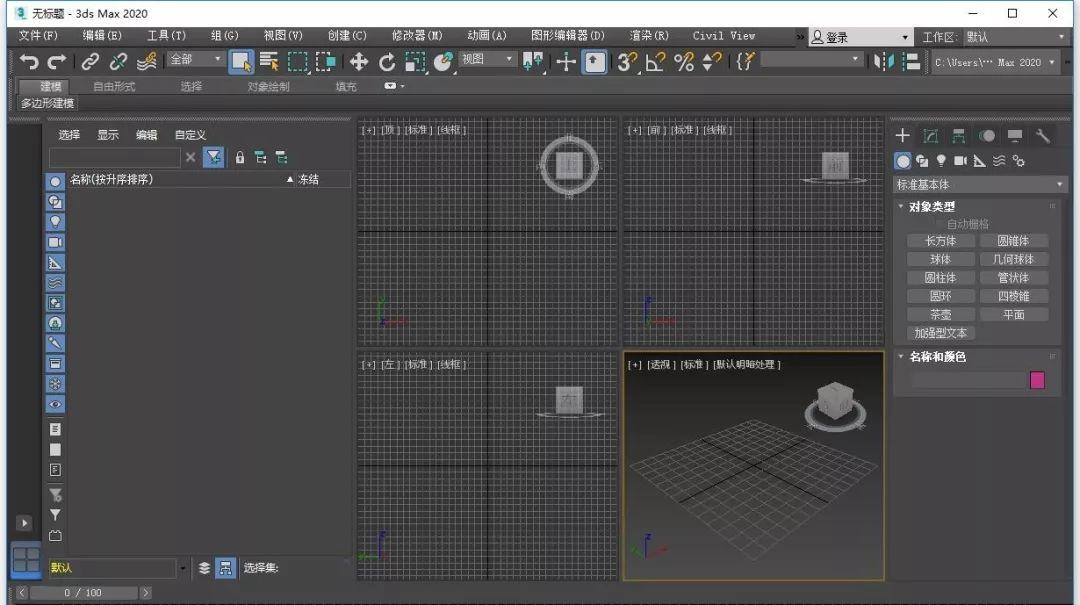 3Dmax 2020破解版下载