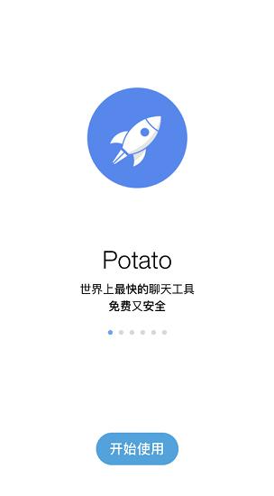 potato聊天软件苹果手机版下载