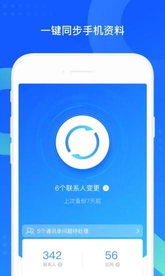 qq同步助手安卓版下载