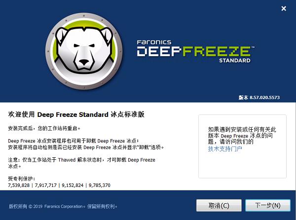 冰点还原中文破解版下载