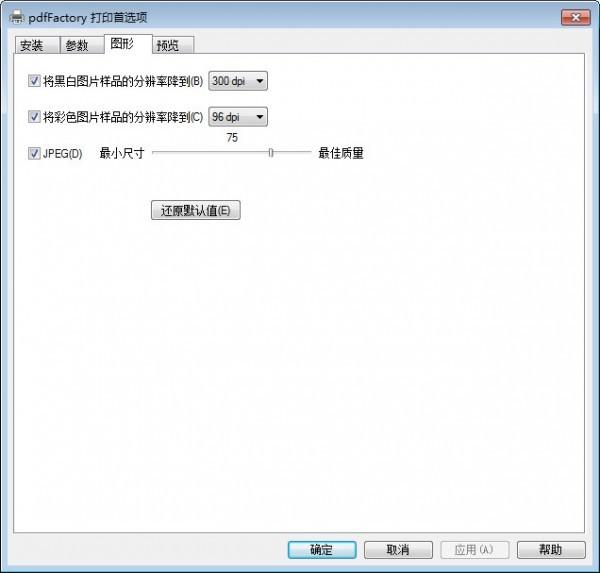 pdffactory pro破解版下载