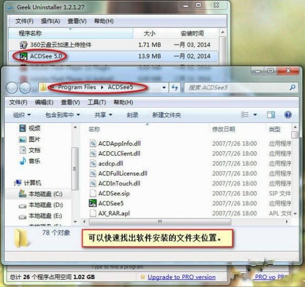 卸载软件GeekUninstaller中文版下载