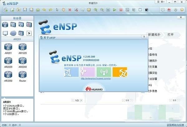 华为ensp最新版下载
