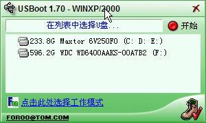 usboot中文版下载