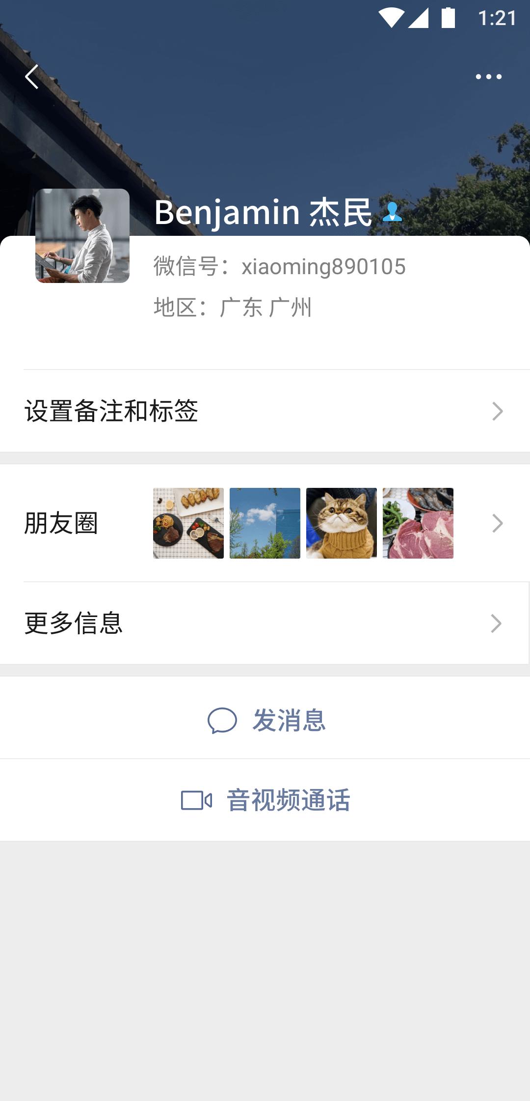 微信7.0