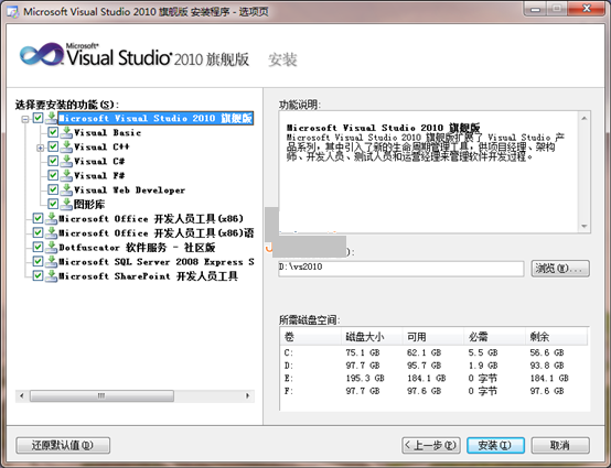 VS2010中文旗舰版下载