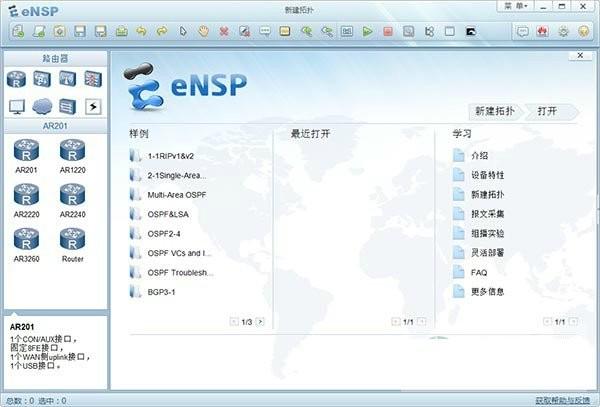 华为ensp最新版电脑版