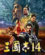 三(san)國志14︰威力(li)加強版四十一項修改(gai)器