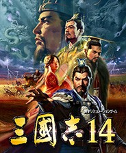 三(san)國(guo)志14︰威力加強版(ban)四十一項修改器