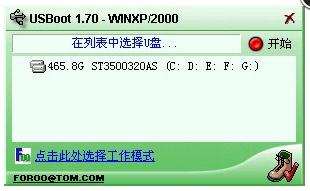 usboot v1.70简体中文版