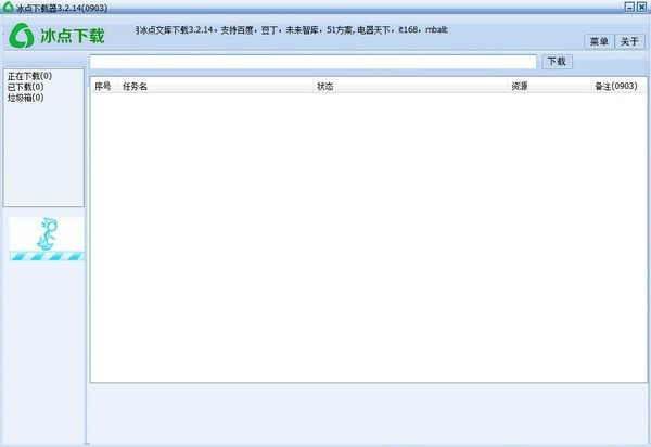 豆丁文档下载器最新破解版电脑版