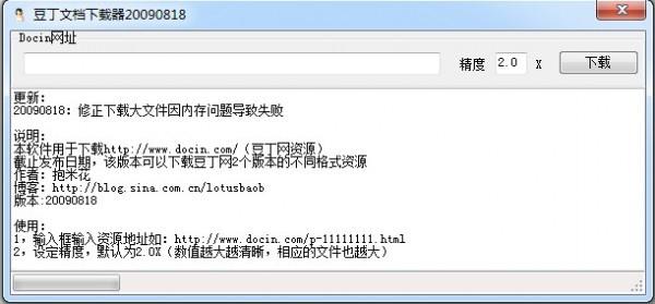 豆丁文档下载器最新破解版下载