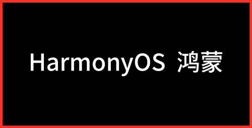 鸿蒙操作系统官网下载