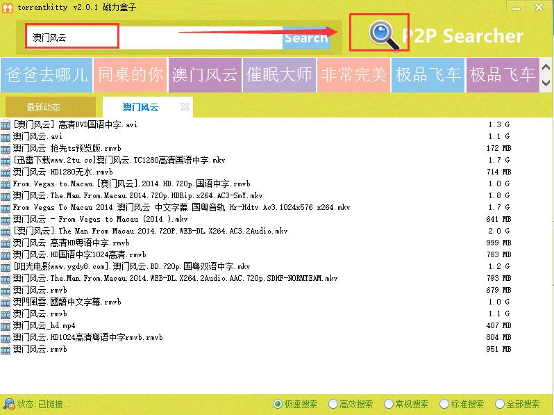 torrentkitty中文搜索下载