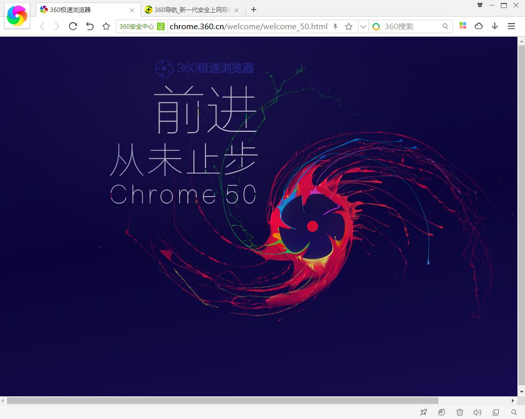 360极速浏览器最新版下载