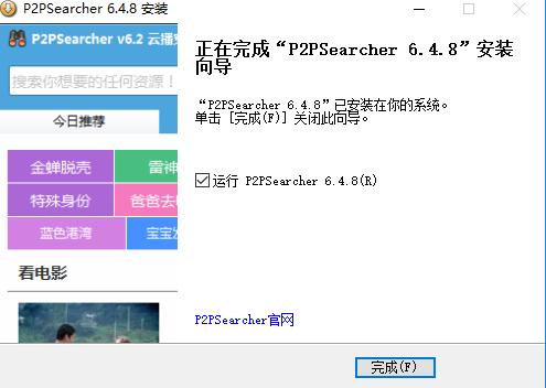 p2psearcher3.5种子搜索神器免安装版下载