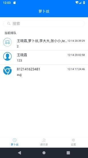 萝卜丝app安卓版