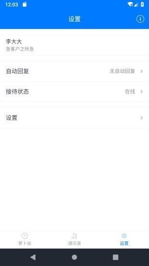 萝卜丝app安卓版IOS版