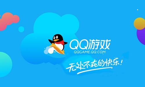 qq游戏大厅官方正式版下载