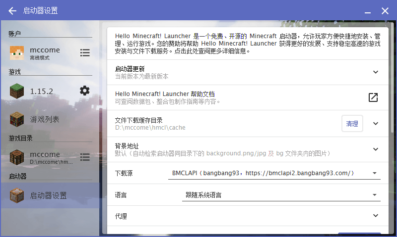 HMCL启动器绿色官方版下载