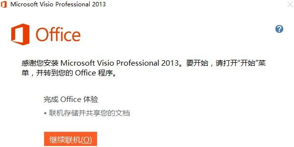 Microsoft Visio 2013中文版下载