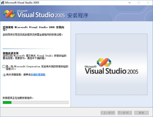 vs2005官方中文版下载