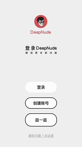 deepnu2.0安卓版
