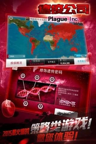瘟疫破解版公司中文ios版