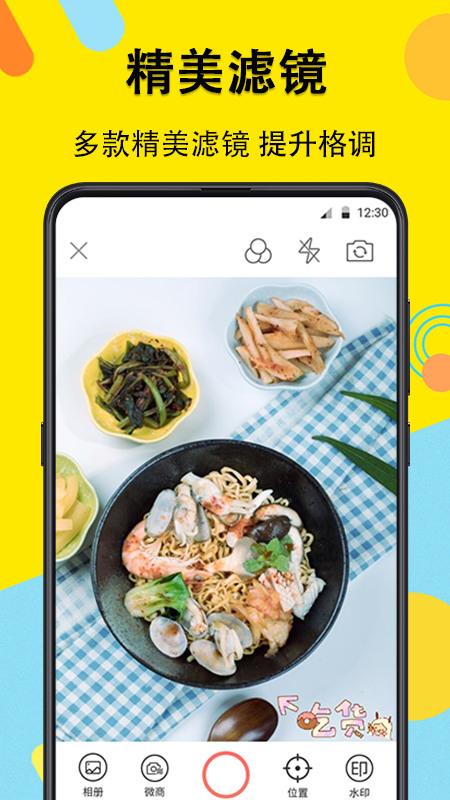 水印美图相机app官方版苹果版