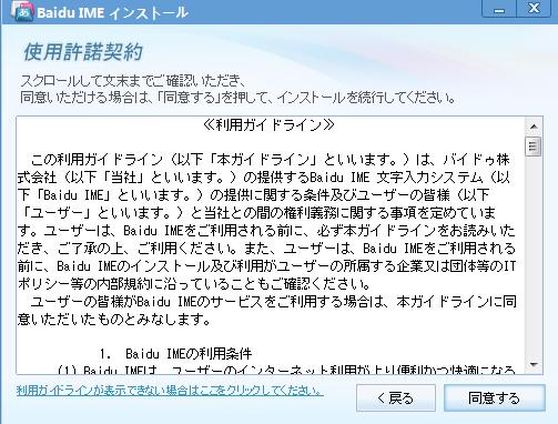 百度日语输入法官方2021版下载
