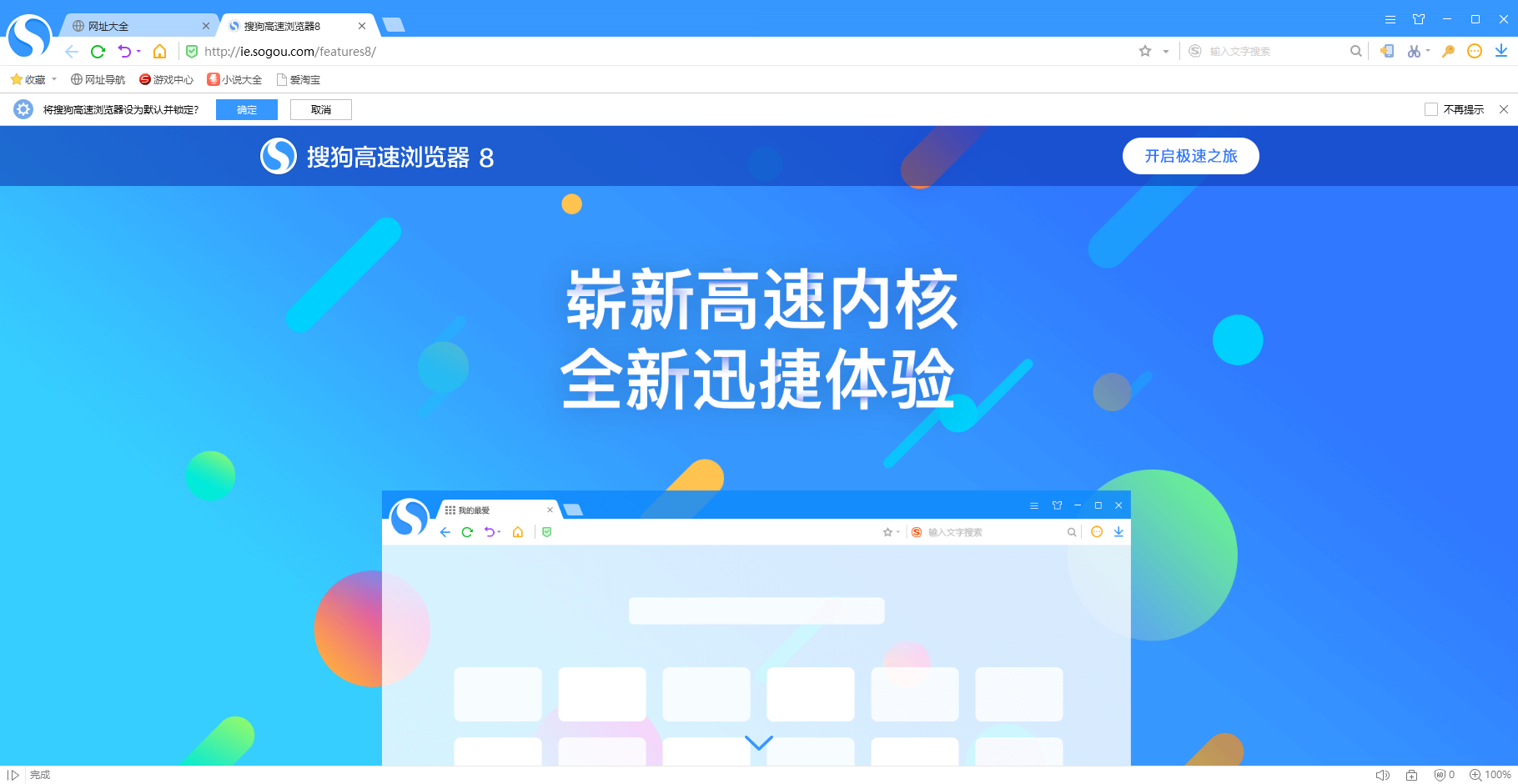 搜狗高速浏览器2021最新官方版下载