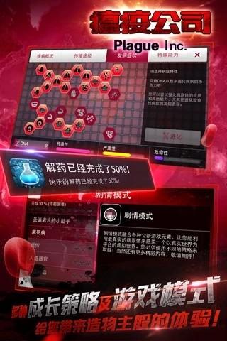 瘟疫破解版公司中文无限DNA