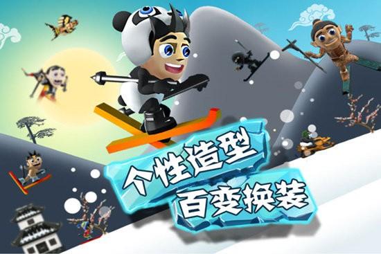 滑雪大冒险2破解版