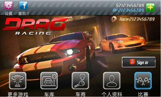 短程高速赛车无限金币版苹果版