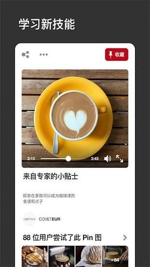pinterest中文官网下载