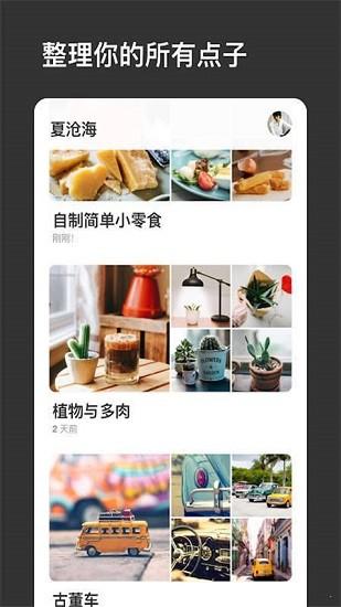 pinterest中文版app下载